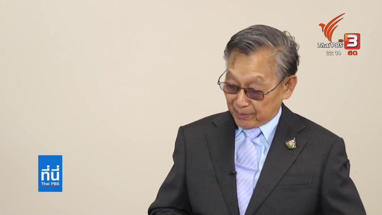 """ที่นี่ Thai PBS - มุมมอง """"ชวน หลีกภัย"""" ต่อการเมืองไทย (ตอนที่ 3)"""