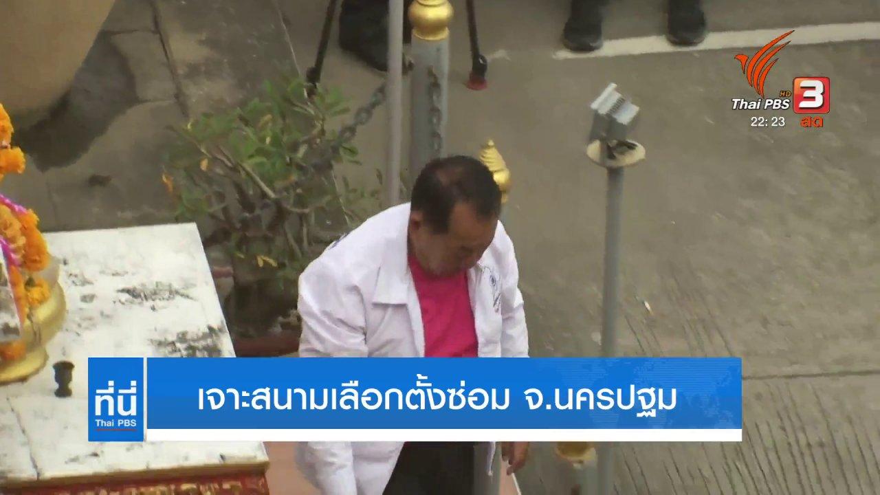 ที่นี่ Thai PBS - เจาะสนามเลือกตั้งซ่อม จ.นครปฐม