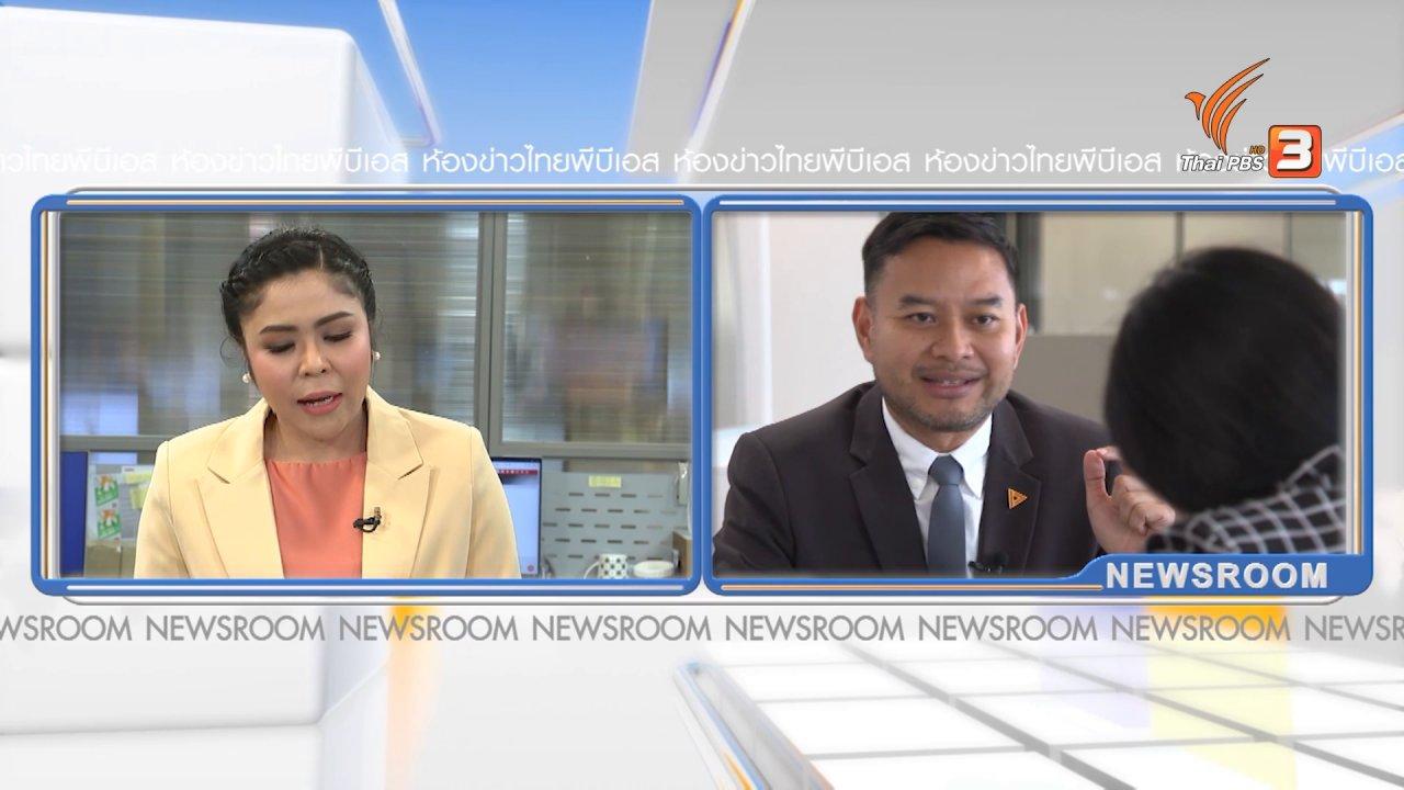 ห้องข่าว ไทยพีบีเอส NEWSROOM - จับตาท่าทีพรรคการเมือง ยกเลิกสารเคมีการเกษตร