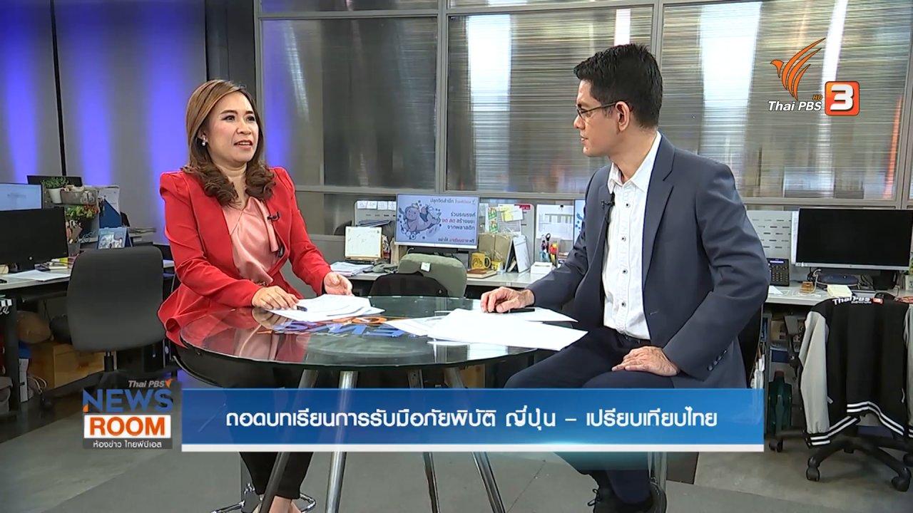 ห้องข่าว ไทยพีบีเอส NEWSROOM - ถอดบทเรียนรับมือภัยพิบัติญี่ปุ่น