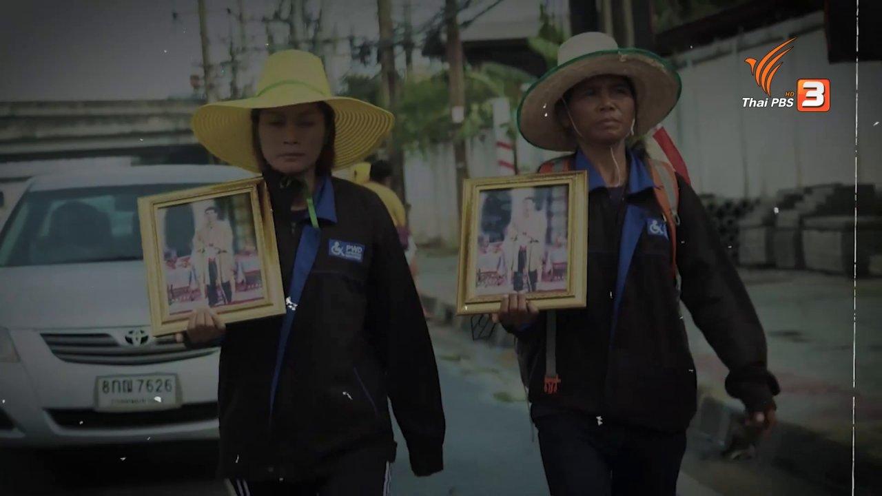 ห้องข่าว ไทยพีบีเอส NEWSROOM - เปิดกลโกง - อุดช่องโหว่มาตรการเงินช่วยเหลือคนพิการ