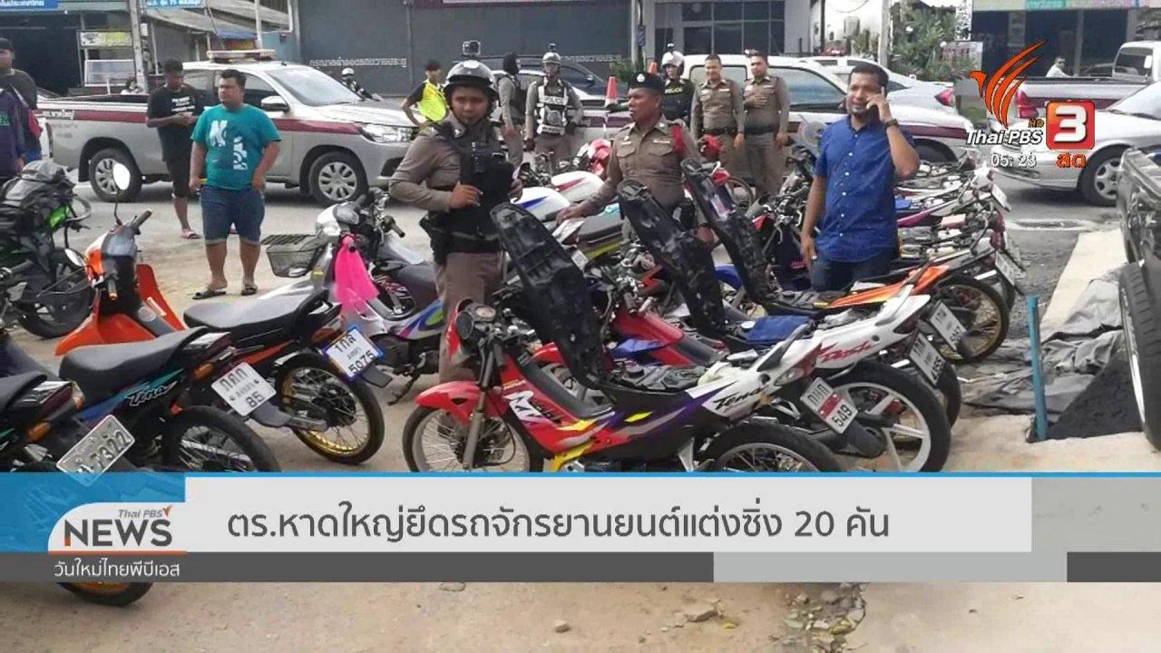 วันใหม่  ไทยพีบีเอส - ตร.หาดใหญ่ยึดรถจักรยานยนต์แต่งซิ่ง 20 คัน