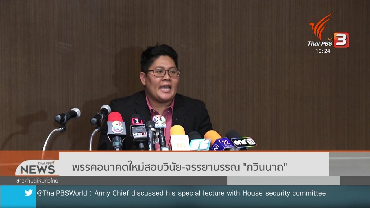 """ข่าวค่ำ มิติใหม่ทั่วไทย - พรรคอนาคตใหม่สอบวินัย - จรรยาบรรณ """"กวินนาถ"""""""
