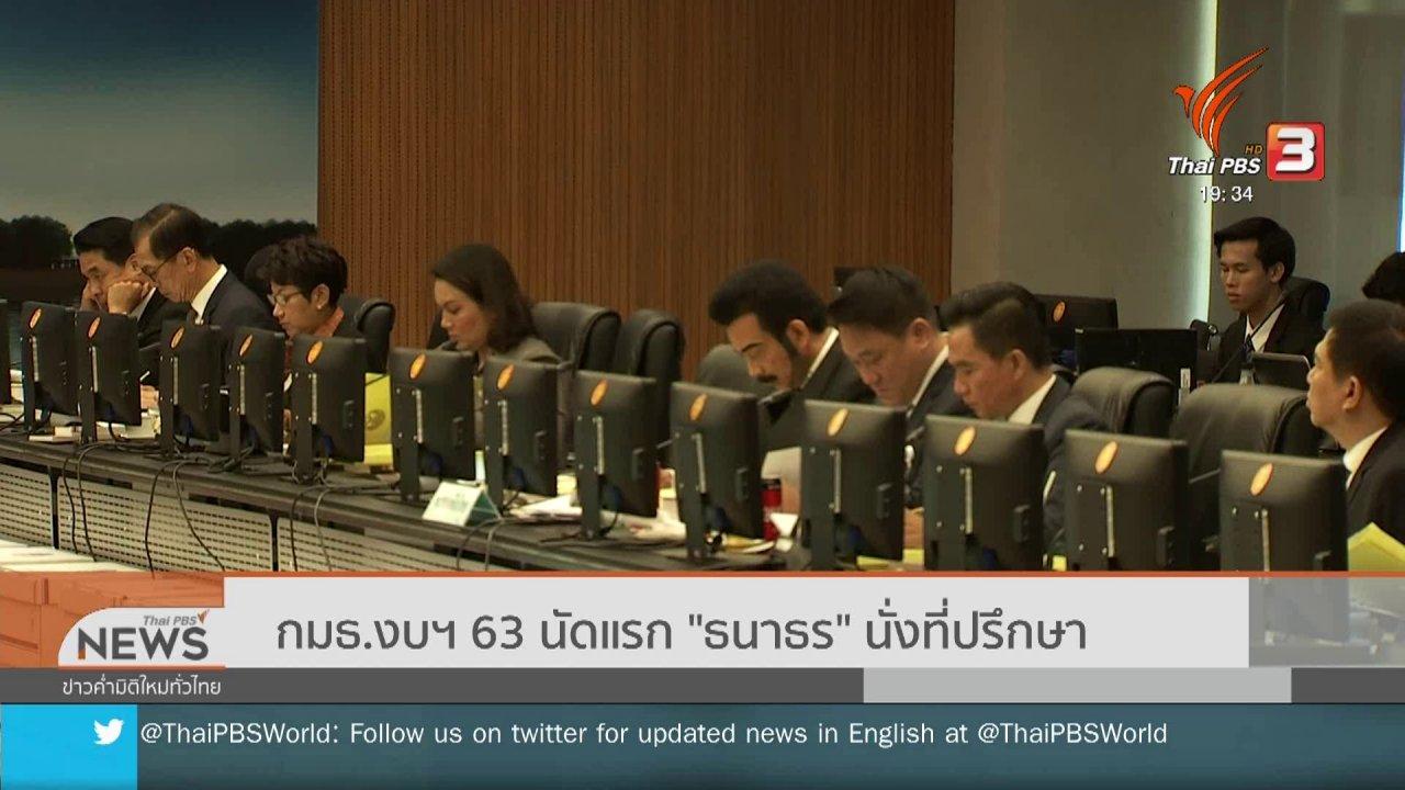ข่าวค่ำ มิติใหม่ทั่วไทย - กมธ.งบฯ 63 นัดแรก ธนาธรนั่งที่ปรึกษา