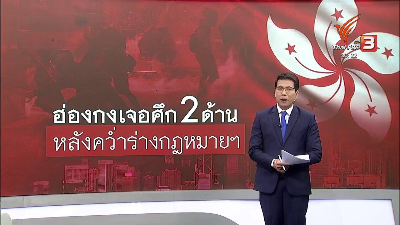ข่าวค่ำ มิติใหม่ทั่วไทย - วิเคราะห์สถานการณ์ต่างประเทศ :  ฮ่องกงเจอศึก 2 ด้าน หลังคว่ำกฎหมายผู้ร้ายข้ามแดน