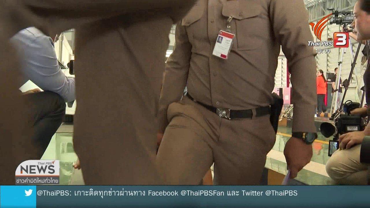 ข่าวค่ำ มิติใหม่ทั่วไทย - ตรวจ มาเซราติ หนิง ปณิตา คาดรู้ผลสัปดาห์หน้า