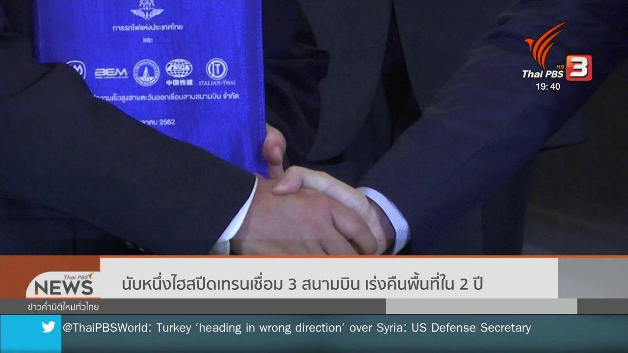 ข่าวค่ำ มิติใหม่ทั่วไทย - นับหนึ่งไฮสปีดเทรนเชื่อม 3 สนามบิน เร่งคืนพื้นที่ใน 2 ปี