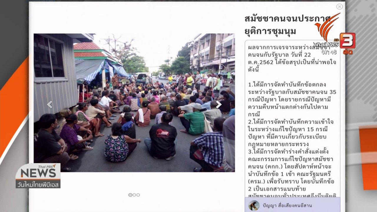 วันใหม่  ไทยพีบีเอส - C-site Report : ผลการเจรจาระหว่างสมัชชาคนจนกับรัฐบาล