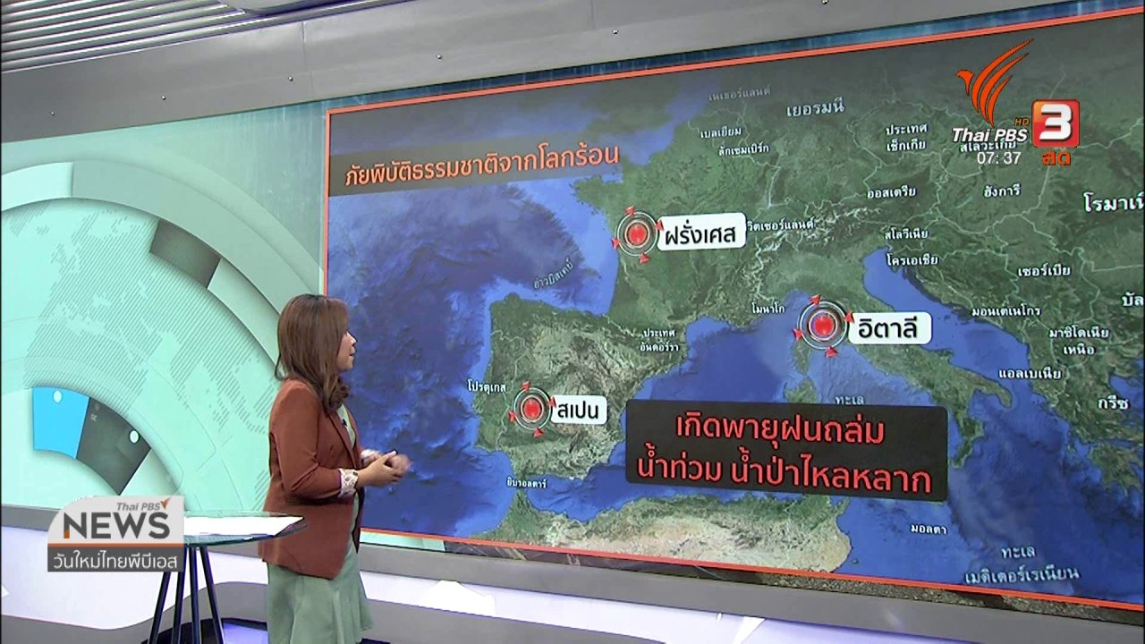 วันใหม่  ไทยพีบีเอส - ส่องความเสี่ยง : อุณหภูมิเฉลี่ยรายปีของไทยมีแนวโน้มสูงขึ้น