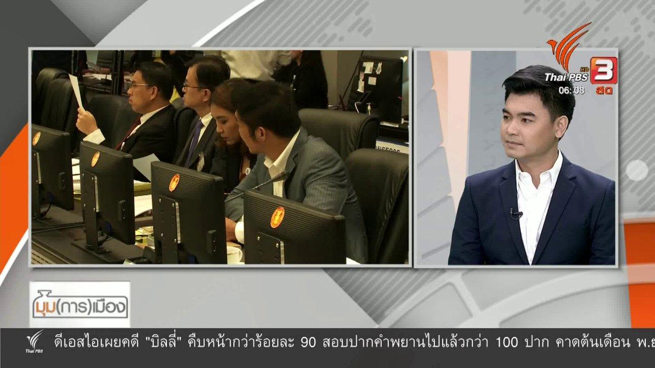 """วันใหม่  ไทยพีบีเอส - มุม(การ)เมือง : """"ธนาธร"""" ที่ปรึกษา กมธ.งบประมาณฯ"""