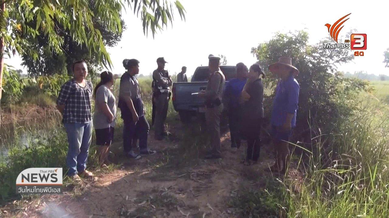 วันใหม่  ไทยพีบีเอส - หนุ่มรับเหมาก่อสร้างรมควันตัวเองเสียชีวิต