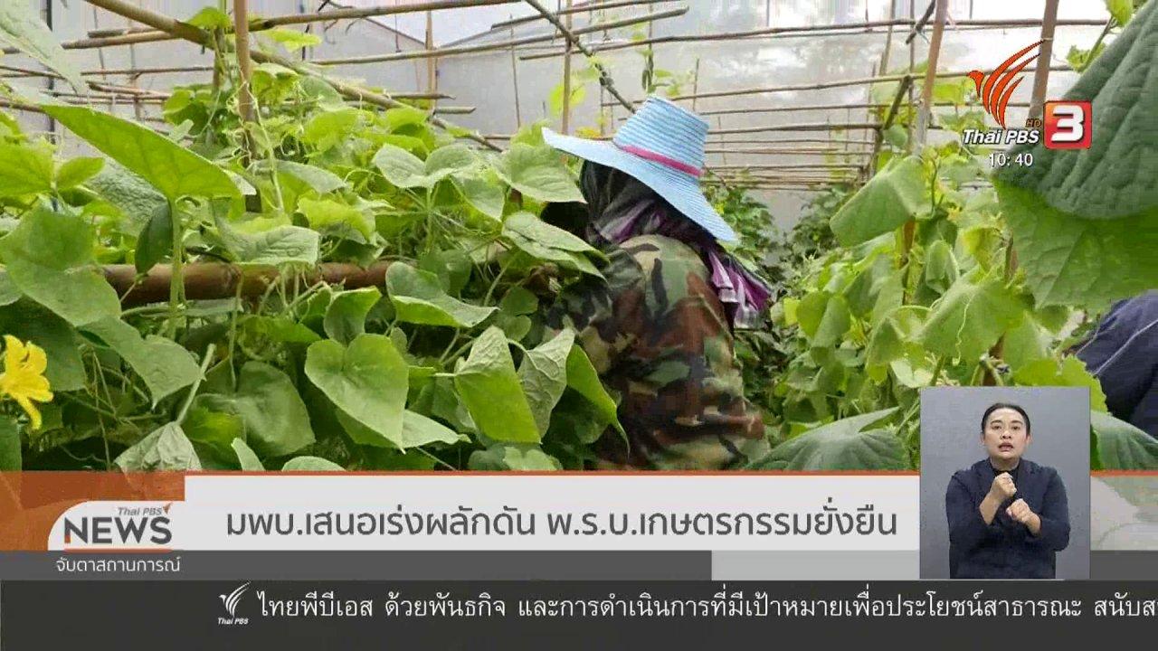จับตาสถานการณ์ - มพบ.เสนอเร่งผลักดัน พ.ร.บ.เกษตรกรรมยั่งยืน