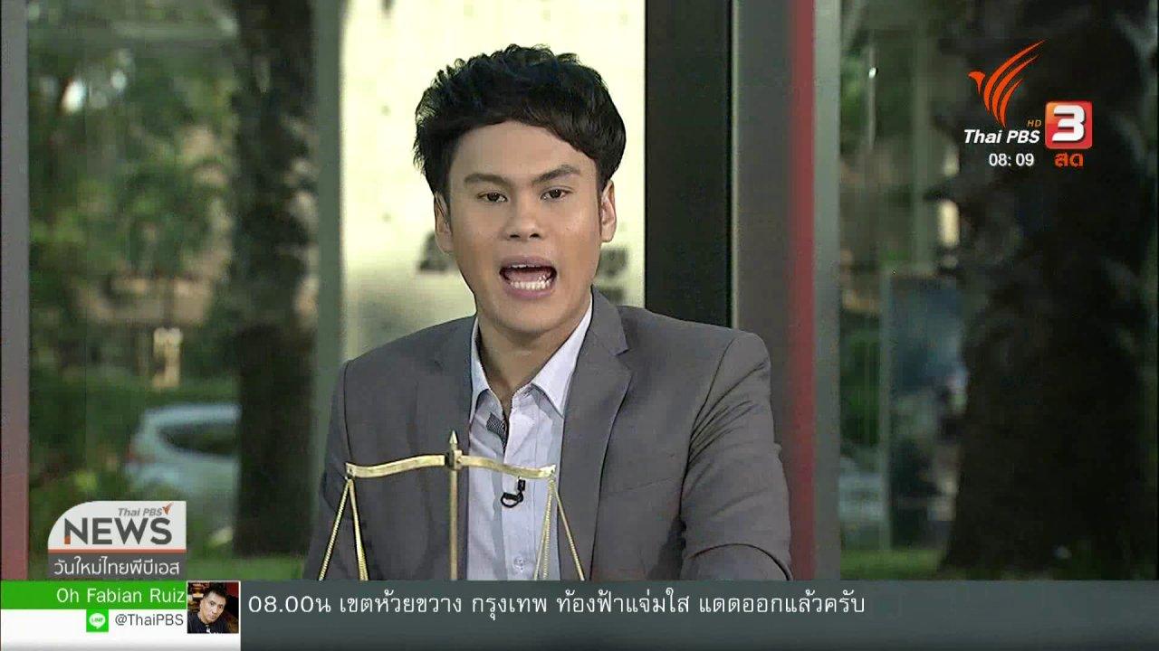 วันใหม่วาไรตี้ - จับตาข่าวเด่น : ไขปมชายวัย 24 ปี หมิ่นประมาทคู่กรณีบนถนน