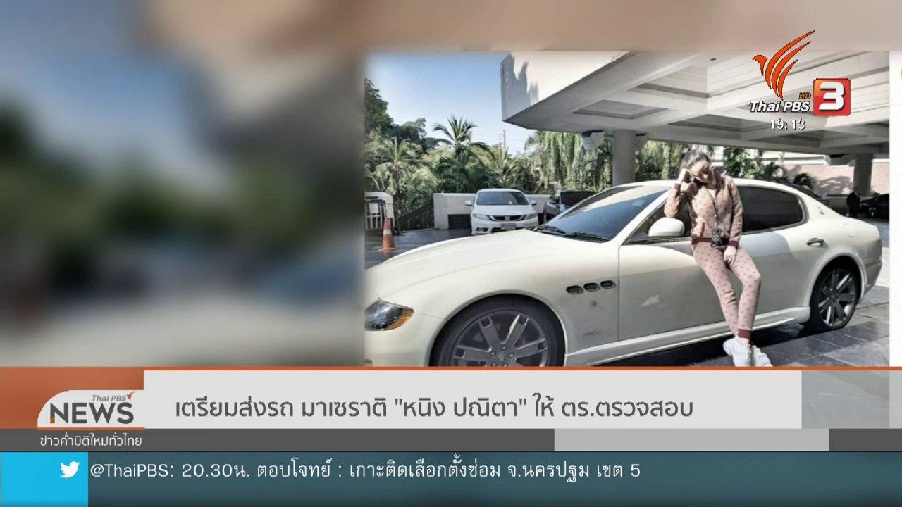 """ข่าวค่ำ มิติใหม่ทั่วไทย - เตรียมส่งรถ มาเซราติ """"หนิง ปณิตา"""" ให้ ตร.ตรวจสอบ"""