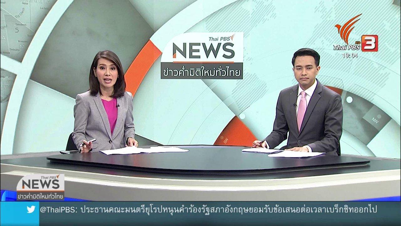 ข่าวค่ำ มิติใหม่ทั่วไทย - เกษตรกรมีสิทธิ์ยื่นฟ้องศาลปกครองกรณียกเลิก 3 สารเคมี