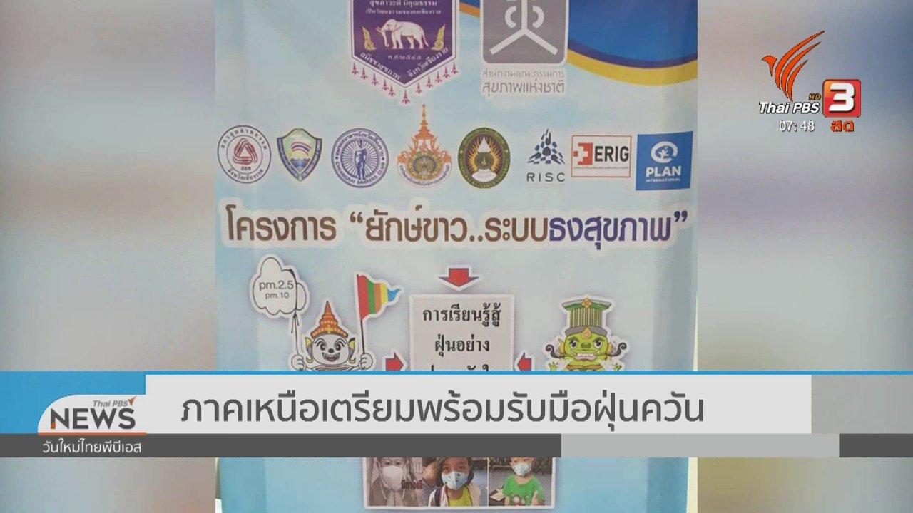 วันใหม่  ไทยพีบีเอส - C-site Report : ภาคเหนือเตรียมพร้อมรับมือฝุ่นควัน