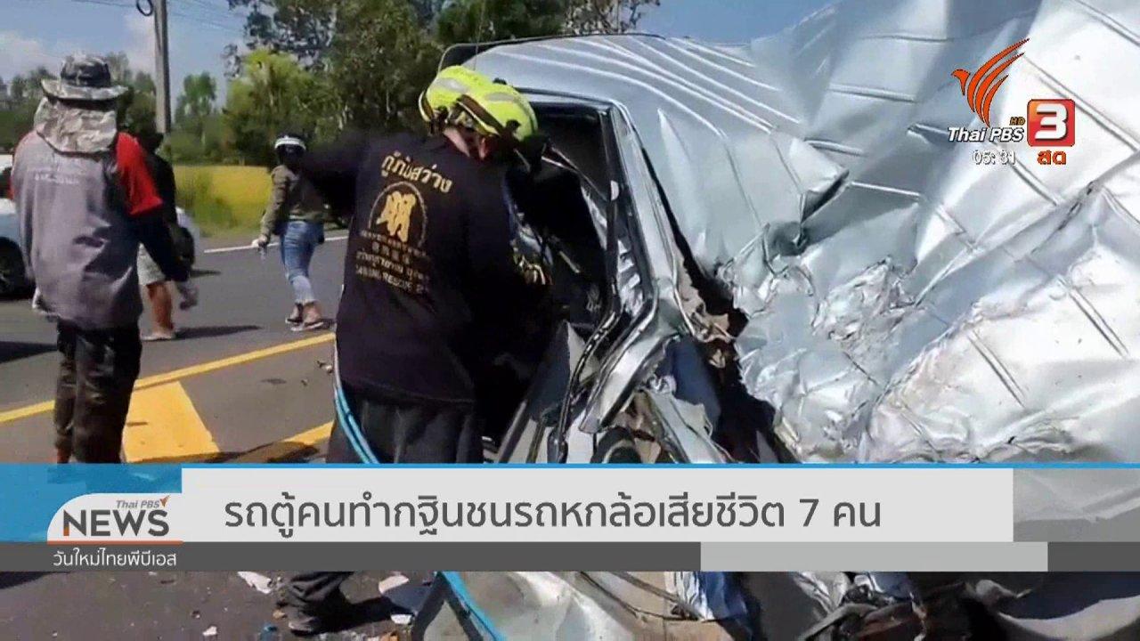วันใหม่  ไทยพีบีเอส - รถตู้คนทำกฐินชนรถหกล้อเสียชีวิต 7 คน