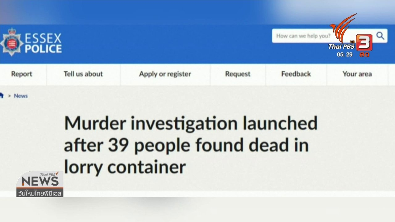 วันใหม่  ไทยพีบีเอส - ตร.อังกฤษพบศพ 39 คนท้ายรถบรรทุก