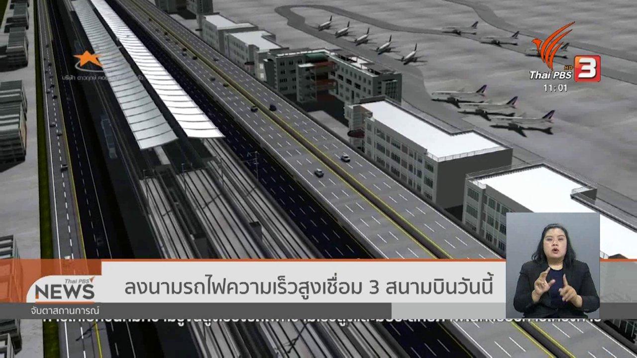 จับตาสถานการณ์ - ลงนามรถไฟความเร็วสูงเชื่อม 3 สนามบินวันนี้ (24 ต.ค. 62)