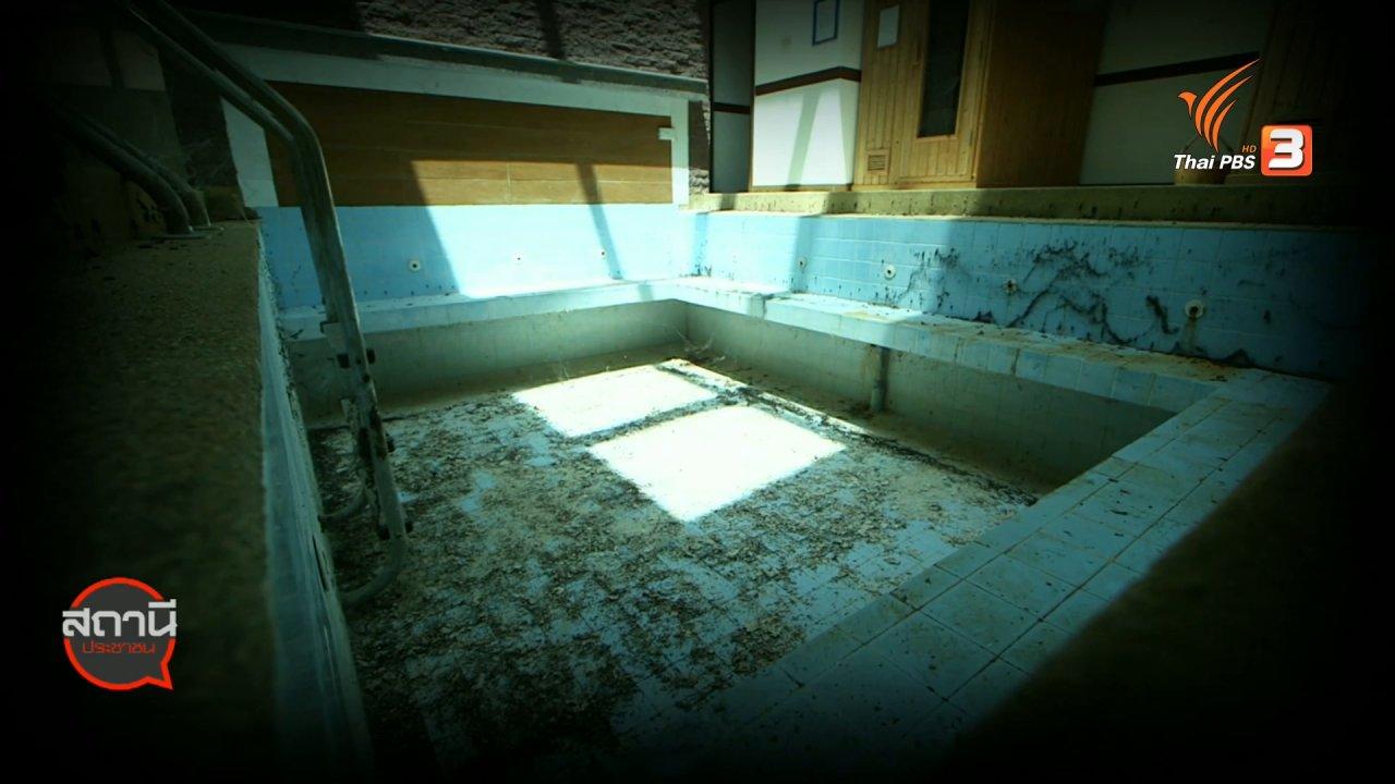 สถานีประชาชน - สถานีร้องเรียน : ตรวจสอบงบประมาณก่อสร้างอาคารแช่น้ำร้อน จ.ชุมพร