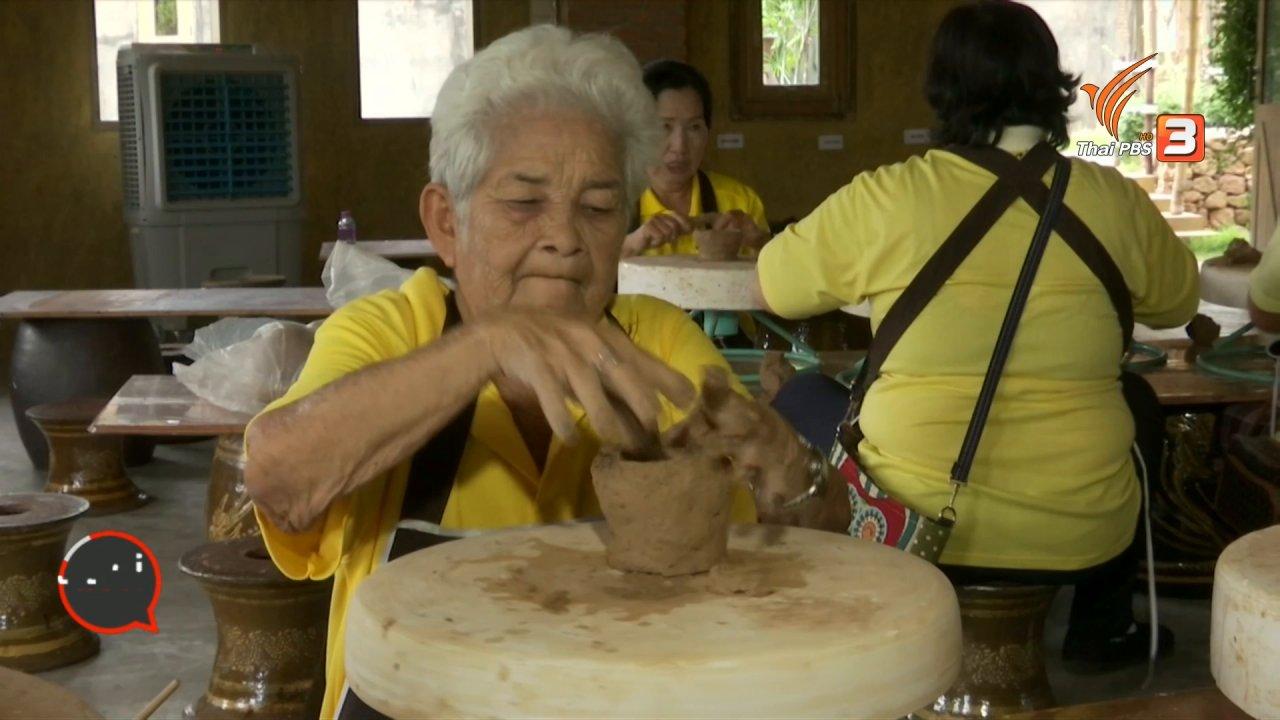 สถานีประชาชน - สถานีร้องเรียน :  กระทรวงแรงงาน ส่งเสริมการประกอบอาชีพผู้สูงอายุทั่วประเทศ