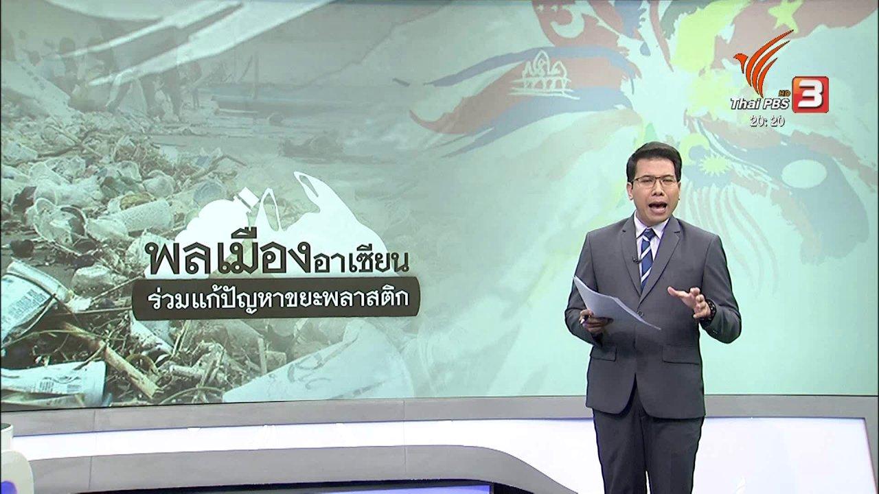 ข่าวค่ำ มิติใหม่ทั่วไทย - วิเคราะห์สถานการณ์ต่างประเทศ :  พลเมือง 3 ชาติอาเซียนเดินหน้าแก้ปัญหาขยะพลาสติก
