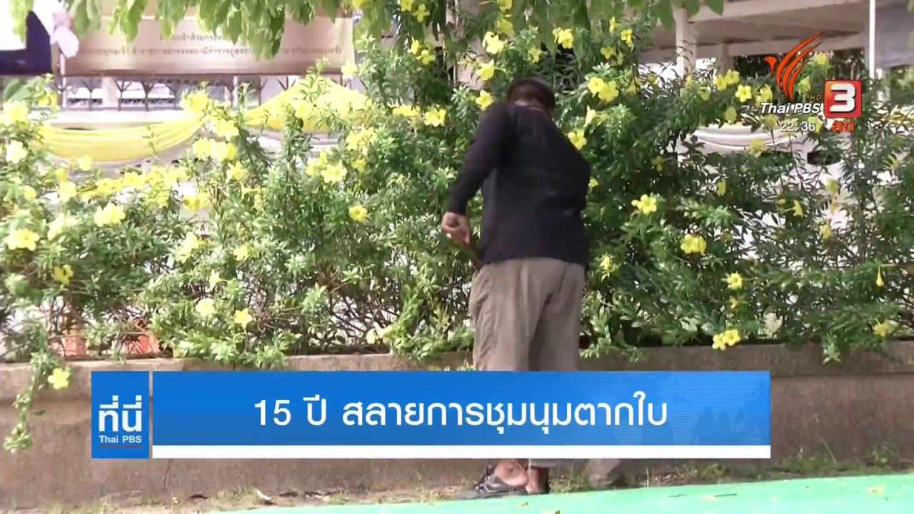 ที่นี่ Thai PBS - 15 ปี...สลายการชุมนุมตากใบ