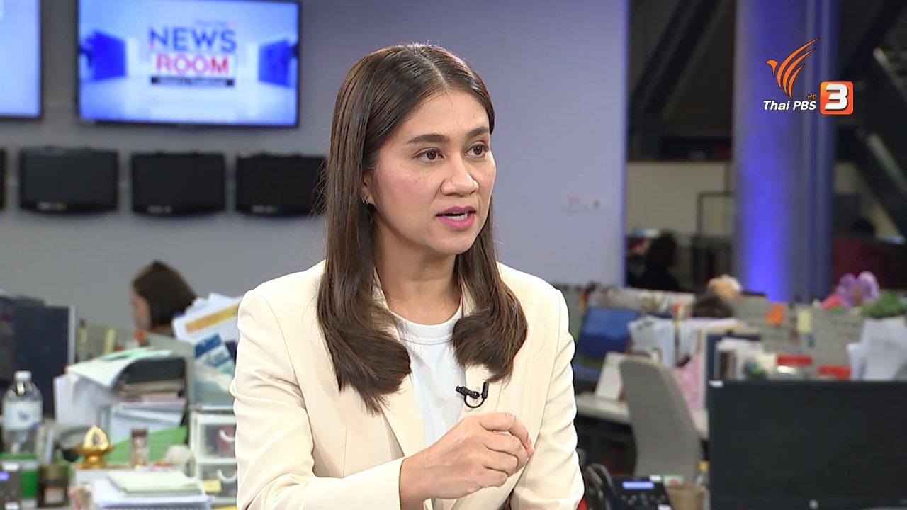 ห้องข่าว ไทยพีบีเอส NEWSROOM - จับตาทิศทางอนาคตใหม่