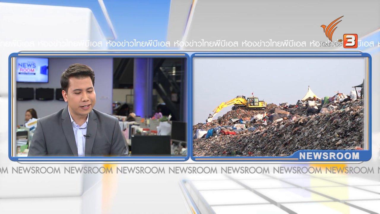 ห้องข่าว ไทยพีบีเอส NEWSROOM - ติดตามมาตรการรองรับ ยกเลิก 3 สารเคมีเกษตร