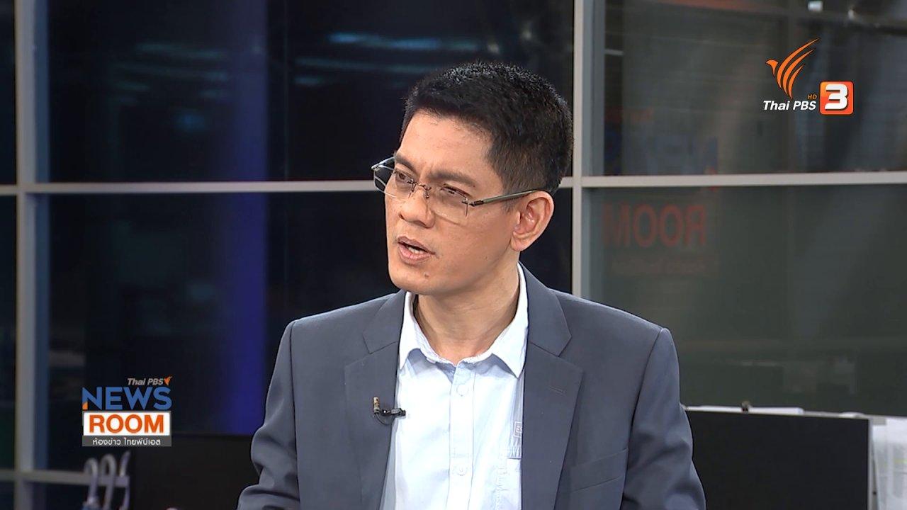 ห้องข่าว ไทยพีบีเอส NEWSROOM - ติดตามวาระอาเซียน แก้ปัญหาขยะทะเล
