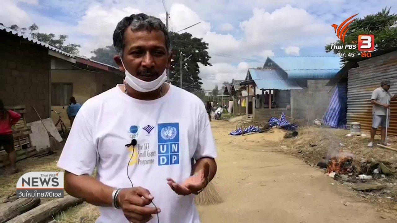 วันใหม่  ไทยพีบีเอส - C-site Report : หาดสวนสุขฟื้นฟูชุมชนหลังน้ำท่วม จ.อุบลฯ
