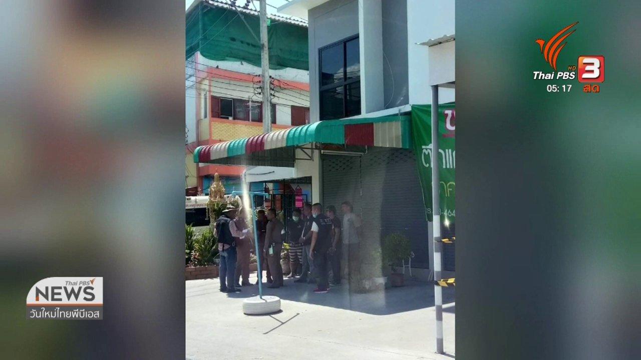 วันใหม่  ไทยพีบีเอส - ฆ่าชิงทรัพย์ยัดศพแช่ตู้เย็นอำพรางคดี