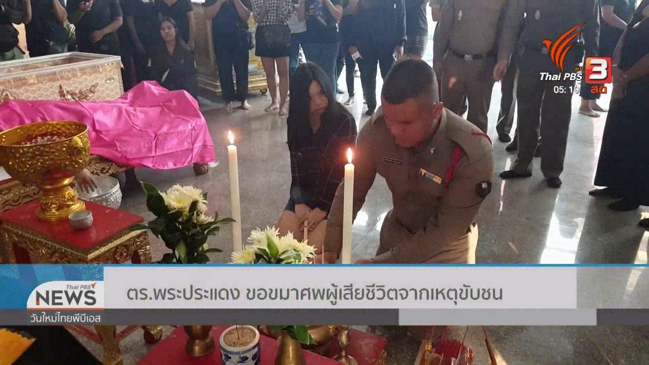วันใหม่  ไทยพีบีเอส - ตร.พระประแดง ขอขมาศพผู้เสียชีวิตจากเหตุขับชน