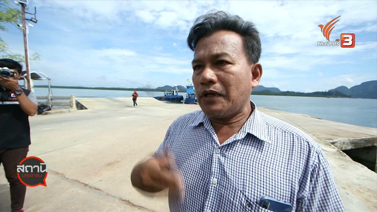 สถานีประชาชน - สถานีร้องเรียน : ขอสะพานข้ามเกาะลันตา จ.กระบี่