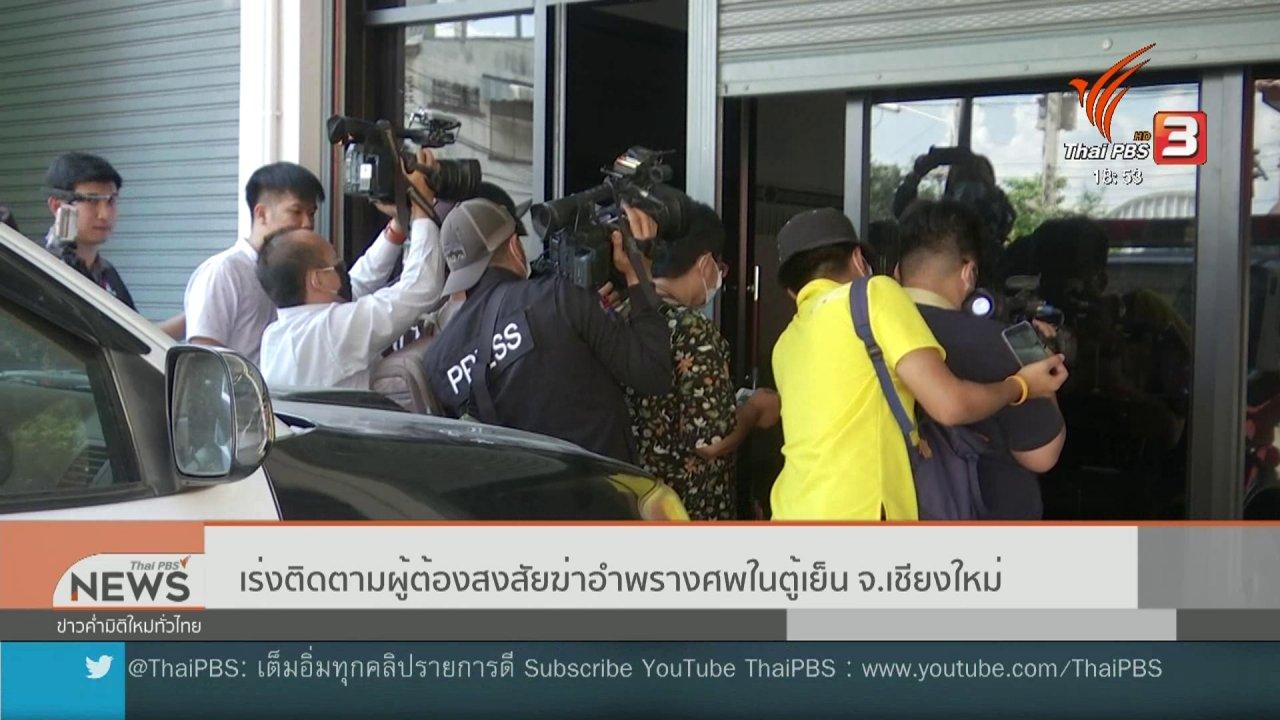 ข่าวค่ำ มิติใหม่ทั่วไทย - เร่งติดตามผู้ต้องสงสัยฆ่าอำพรางศพในตู้เย็น จ.เชียงใหม่