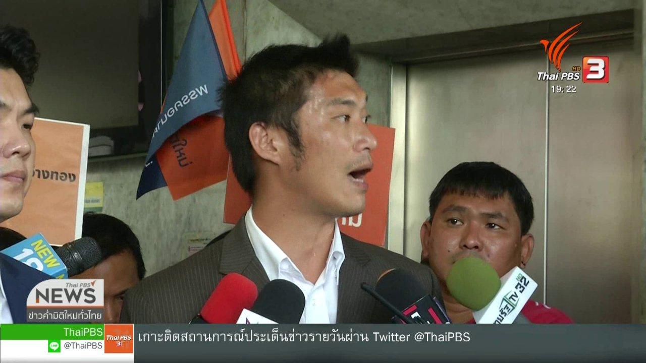 """ข่าวค่ำ มิติใหม่ทั่วไทย - """"ธนาธร"""" ชี้สมาชิกลาออกเป็นวิถีประชาธิปไตย"""
