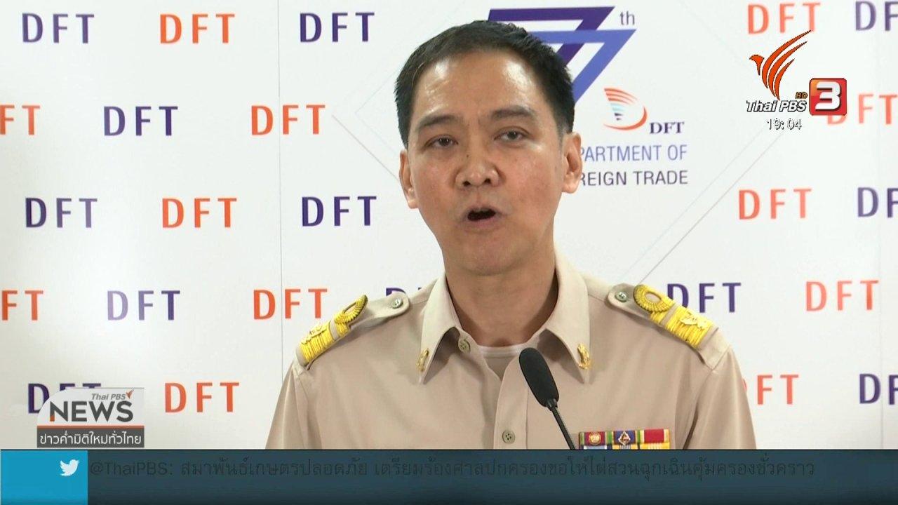 ข่าวค่ำ มิติใหม่ทั่วไทย - พาณิชย์ใช้ทุกเวทีเจรจาสหรัฐฯ ขอคืนสิทธิ์จีเอสพี
