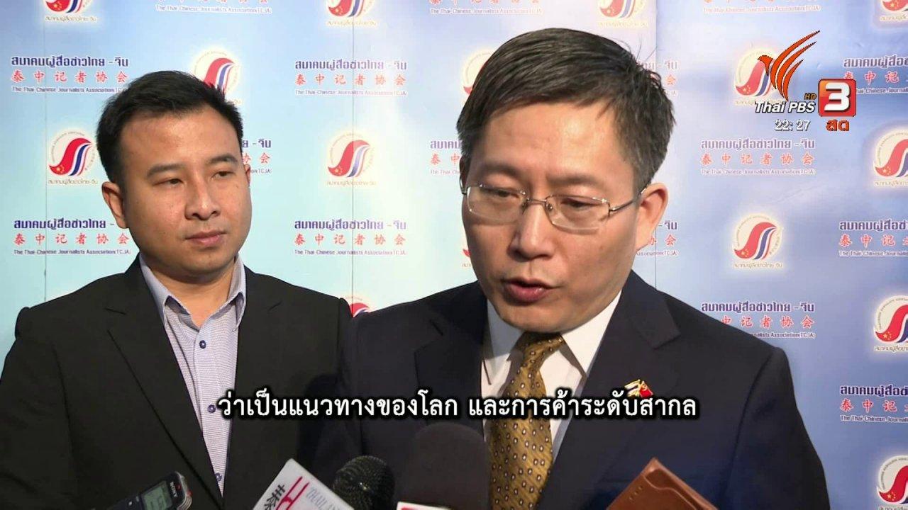 ที่นี่ Thai PBS - มุมมองจีน สหรัฐฯ ตัด GSP ไทย