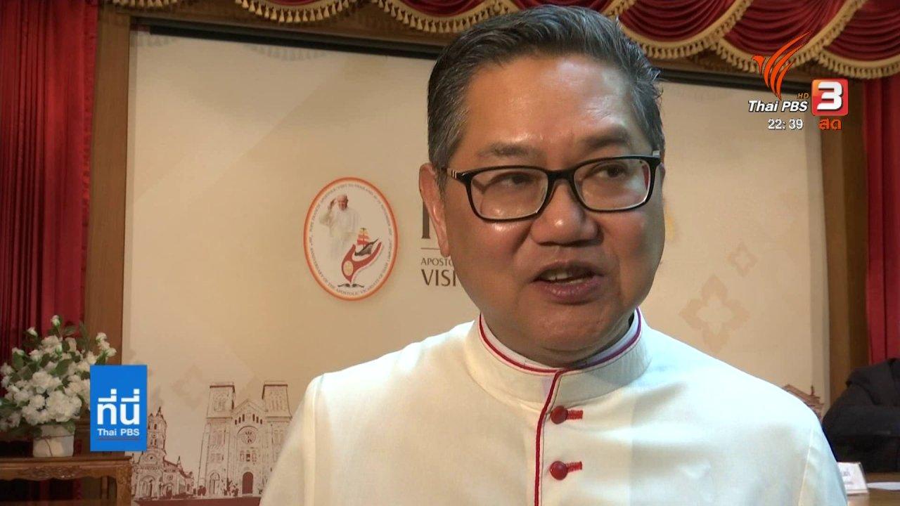 ที่นี่ Thai PBS - สมเด็จพระสันตะปาปาฟรานซิส เสด็จเยือนไทย 20 พ.ย.นี้