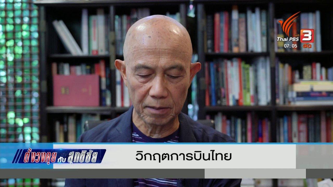 วันใหม่  ไทยพีบีเอส - ตั้งวงคุยกับสุทธิชัย : วิกฤตการบินไทย