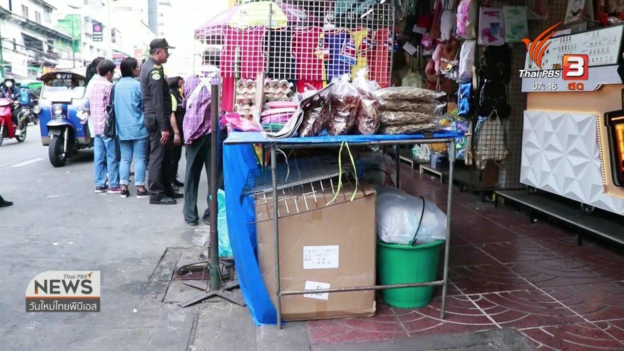 วันใหม่  ไทยพีบีเอส - C-site Report : หาบเร่ ถ.ราชวงศ์ ปรับตัว หลัง กทม.ยกเลิกจุดผ่อนผันสิ้นปี 62