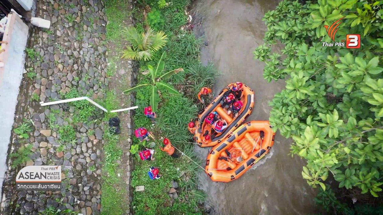 ข่าวค่ำ มิติใหม่ทั่วไทย - ASEAN Waste Crisis วิกฤตขยะล้นอาเซียน : มหันตภัยขยะปนเปื้อนจากแม่น้ำสู่ทะเล