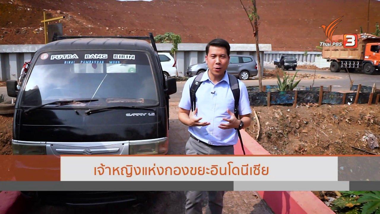 ข่าวค่ำ มิติใหม่ทั่วไทย - ASEAN Waste Crisis วิกฤตขยะล้นอาเซียน : เจ้าหญิงแห่งกองขยะอินโดนีเซีย