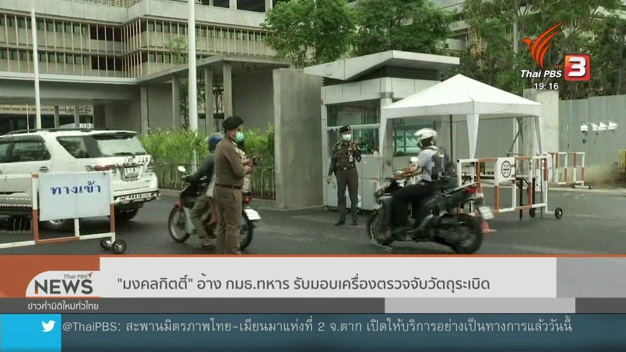"""ข่าวค่ำ มิติใหม่ทั่วไทย - """"มงคลกิตติ์"""" อ้าง กมธ.ทหาร รับมอบเครื่องตรวจจับวัตถุระเบิด"""