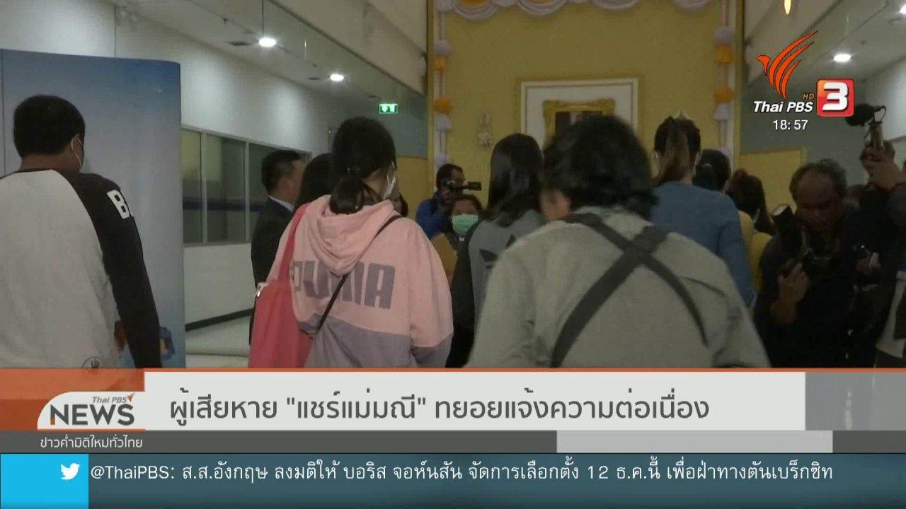 """ข่าวค่ำ มิติใหม่ทั่วไทย - ผู้เสียหาย """"แชร์แม่มณี"""" ทยอยแจ้งความต่อเนื่อง"""
