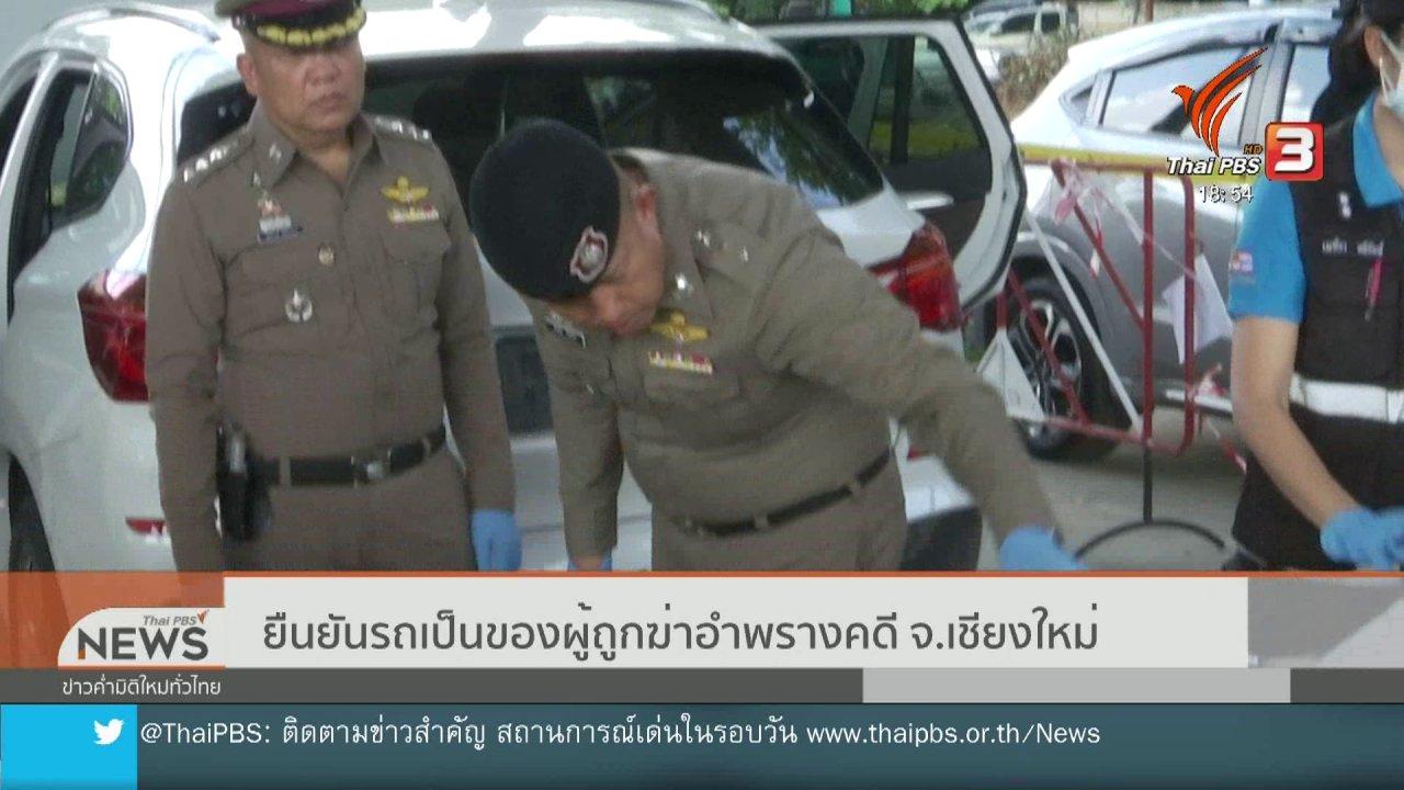 ข่าวค่ำ มิติใหม่ทั่วไทย - ยืนยันรถเป็นของผู้ถูกฆ่าอำพรางคดี จ.เชียงใหม่