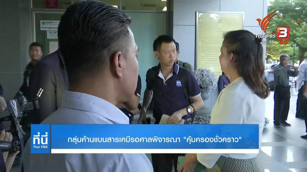 ที่นี่ Thai PBS - กลุ่มค้านแบนสารเคมีรอศาลพิจารณา