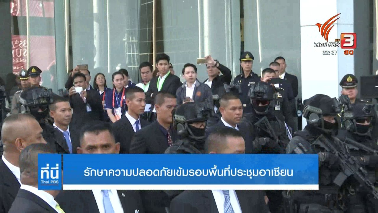 ที่นี่ Thai PBS - รักษาความปลอดภัยประชุมอาเซียน