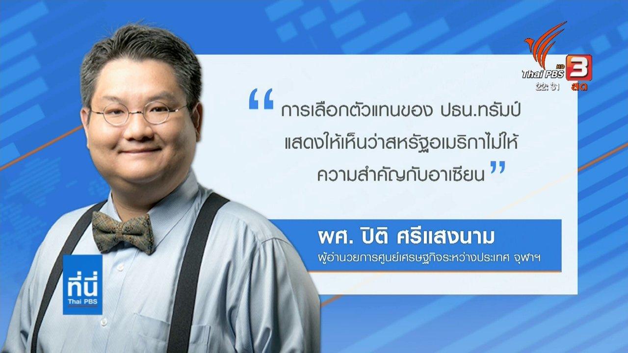 ที่นี่ Thai PBS - สหรัฐฯ ส่งผู้แทนเข้าร่วมประชุมอาเซียน