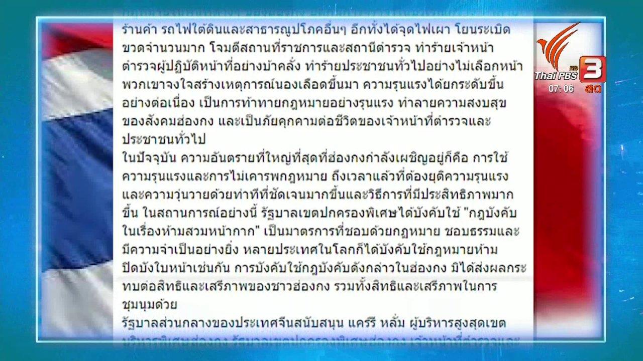 วันใหม่  ไทยพีบีเอส - ตั้งวงคุยกับสุทธิชัย : จุดยืนของไทยต่อนานาประเทศ